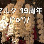 10月23日 09の周年ヽ(´∀`)ノ